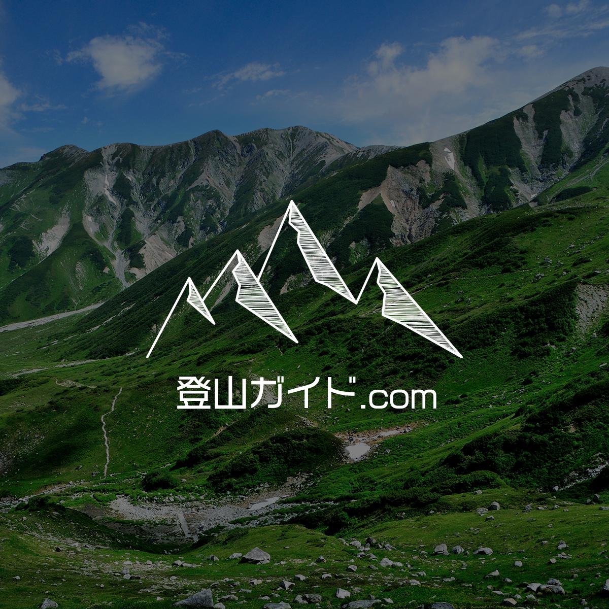 登山ガイド.com